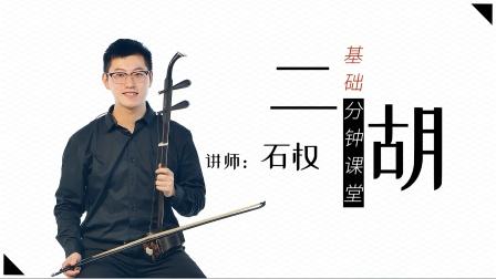 新爱琴二胡基础分钟课堂第3课:二胡的基本演奏