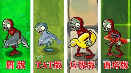 植物大战僵尸:不同版本中的海豚僵尸,有什么区别?