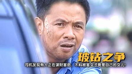 司机发现有人正在谋财害命,不料被害女子竟是自己的女儿!01