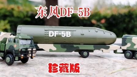 收藏版东风DF-5B模型运载机车展示,军事模型玩具系列