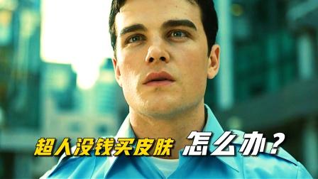 (下)几名泰坦女子合力救出超人,超人他会加入泰坦小队吗?