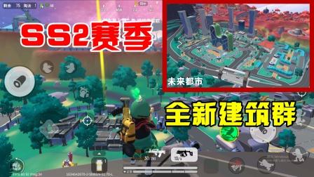 香肠派对:SS2赛季是未来都市,全新的建筑群,玩家都很喜欢!