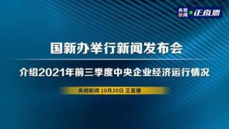 国新办举行新闻发布会