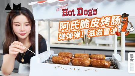 【曼食慢语】阿氏秘制脆皮烤肠,纯手工现灌,一口爆汁!
