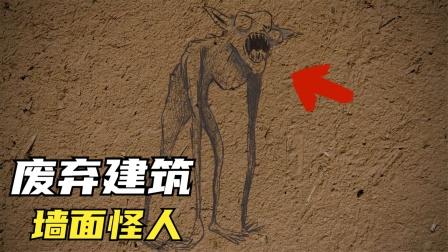 废弃建筑的恐怖探险经历,谷仓的的神秘怪物冲出墙面吃人?