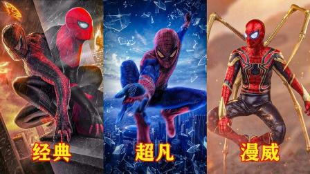 盘点电影中的三大蜘蛛侠,漫威小蜘蛛装备酷又炫!