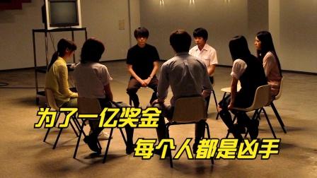 日本真会拍!十个高中生被困深山玩人狼游戏《人狼游戏》