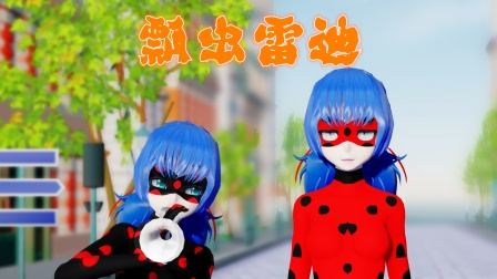 """瓢虫雷迪MMD:""""黑瓢虫""""在玛丽娜身边吹小号,好烦人啊"""