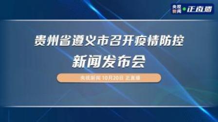 贵州省遵义市召开疫情防控新闻发布会
