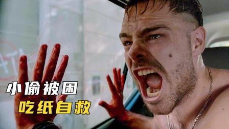 小偷偷钱不成,反倒被车主锁在车内,密闭空间惊悚片《4x4》2