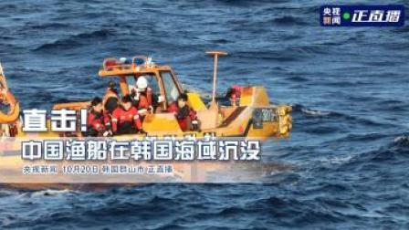 直击!中国渔船在韩国海域沉没 12人获救3人失踪