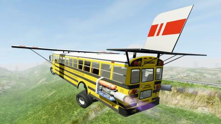【BeamNG】装上飞机的翅膀 大巴车成功起飞
