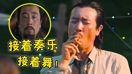 """不愧是自带BGM的""""刘皇叔""""!让人隔着屏幕都能跟着蹦,太嗨了"""