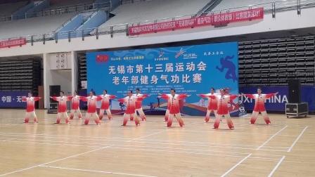 无锡市第十三届运动会健身气功(八段锦)2021.10.17日