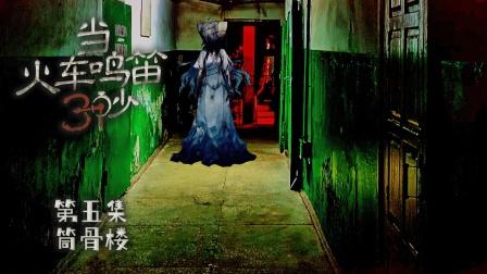 当火车鸣笛三秒:废弃的楼里出现怪物,和那朵彼岸花有关系吗?