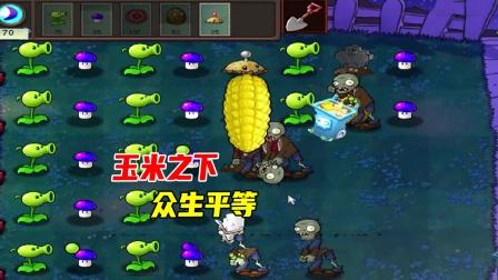 植物大战僵尸冒险时光3:橄榄球僵尸登场,玉米炸弹之下众生平等