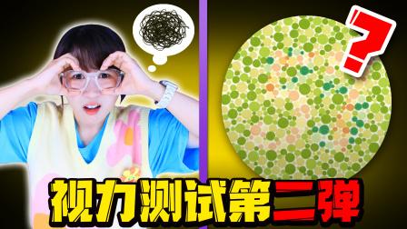 视力测试第二弹!夏天能否捍卫眼睛的尊严呢?