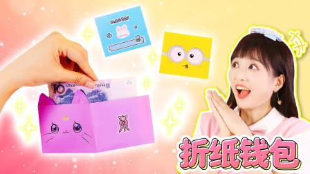DIY超可爱猫咪折纸钱包!快来get水兵月同款小猫露娜钱包吧