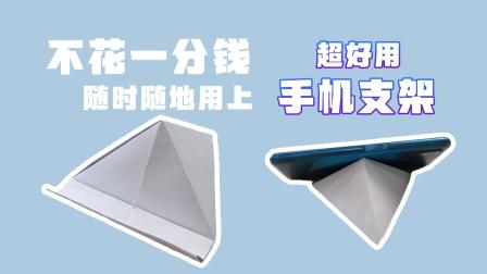 星缘折纸屋:不花一分钱就能随时用上的超实用手机支架
