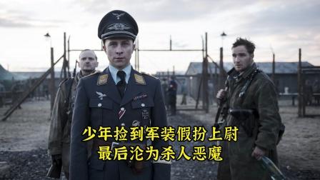 19岁男子捡到军装假扮上尉,最后沦为杀人恶魔(2)