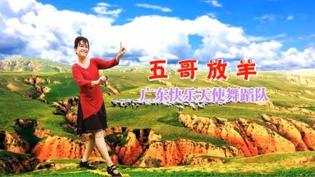 广东区快乐天使舞蹈队李小英舞蹈《五哥放羊》编舞:饶子龙