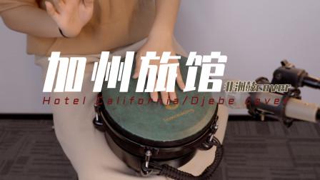 世界名曲《加州旅馆》,非洲鼓演奏太惊艳,根本不够听