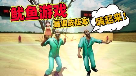 鱿鱼游戏:一二三木头人最调皮版本!在小女孩面前放肆跳舞!