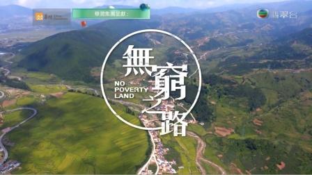 無窮之路 政府興建多個安置社區,共35萬村民搬出貧困村