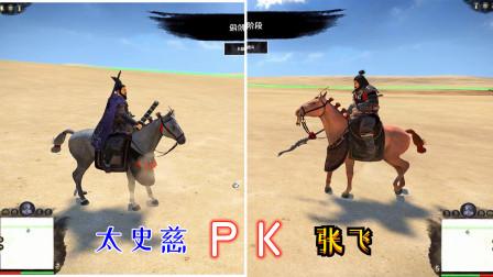 张飞大战东吴第一猛将太史慈,你们觉得谁更厉害一点?