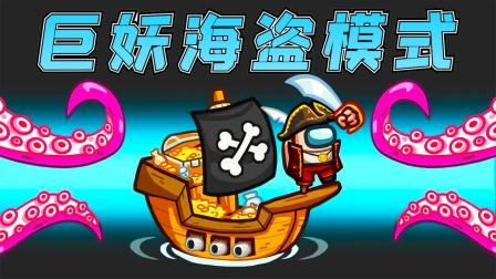 Amongus巨妖海盗模式:化身幽灵海盗,召唤大王乌贼,太刺