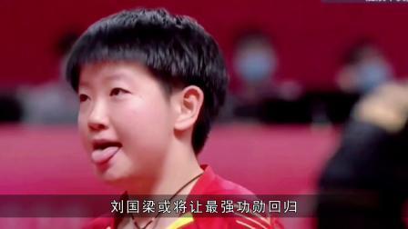 恭喜孙颖莎!教练辞职却获意外惊喜,刘国梁或将让最强功勋回归!
