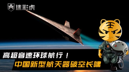 中国航天器被说成高超音核导弹,英媒谎言揭穿,但确实是国防利器