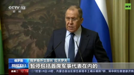 俄将暂停俄驻北约及北约驻俄机构的工作