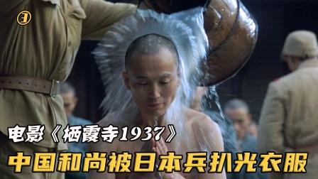 零下10℃,中国和尚被日本兵扒光衣服
