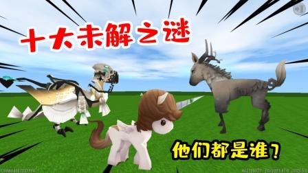迷你世界:十大未解之谜!三只稀有坐骑,有一只估计没有人有