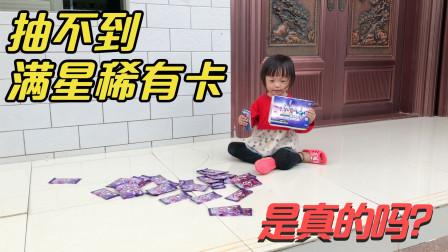 【波特】萱萱拆一盒奥特曼卡包都抽不到稀有满星卡,这是真的吗?