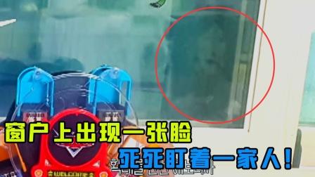 他家客厅的窗户上,竟出现一张老奶奶的脸,死死盯着一家人!