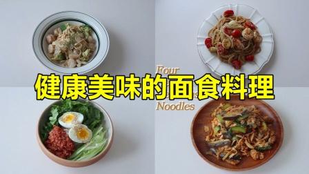 好吃不胖,4款健康美味的面食料理
