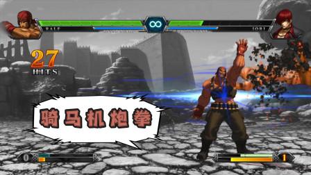 拳皇13:拉尔夫超霸气晕连,学会以后横着走