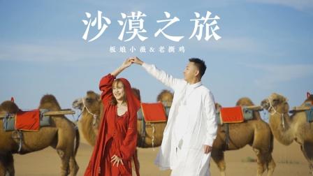 老撕鸡和小薇一起在沙漠跳舞、骑骆驼,俩人开心的像个孩子!