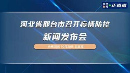 河北省邢台市召开疫情防控新闻发布会