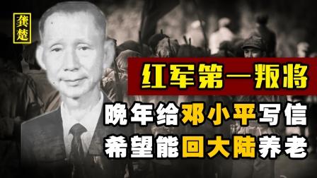 红军第一叛将龚楚,晚年给邓小平写信,希望回大陆养老,结果如何