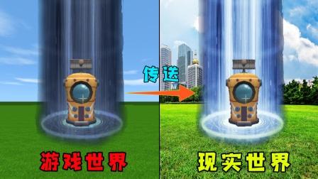 迷你世界:让你带一件游戏道具回到现实世界,你会选择哪一个呢?