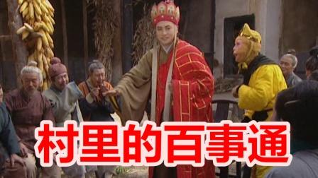 搞笑改歌《唐僧是村里的百事通》昨晚村长家母狗,好像发了疯