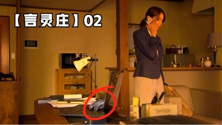 言灵庄2号室刊小姐遇难,鬼怪沦为工具,终究还是人心险恶!