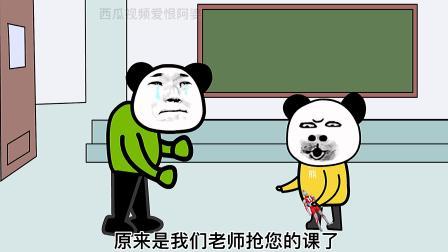 【沙雕动画】假如你爸是校长,想上啥课就上啥课?