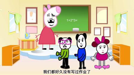 【沙雕动画】假如老师布置作业很贵