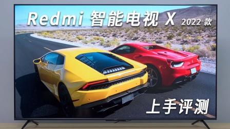 Redmi智能电视X2022款上手:3000元档双120Hz