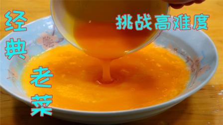 把鸡蛋黄倒进淀粉水里,这就是失传老菜做法,果然是高手在民间