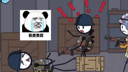火柴人大逃亡《吃鸡篇2》手抖误杀队友,捡物资谁知这是陷阱?
